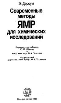 Современные методы ЯМР для химических исследований — обложка книги.