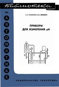 Библиотека по автоматике, вып. 389. Приборы для измерения pH — обложка книги.