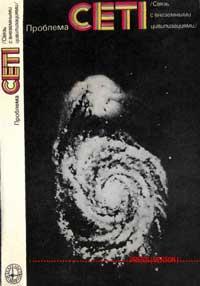 Проблема CETI (Связь с внеземными цивилизациями) — обложка книги.