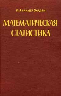 Математическая статистика — обложка книги.