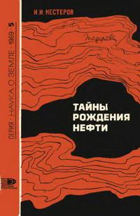 Новое в жизни, науке, технике. Наука о Земле №05/1969. Тайны рождения нефти — обложка книги.