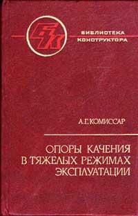 Опоры качения в тяжелых режимах эксплуатации. Справочник — обложка книги.