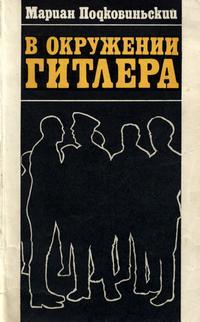 В окружении Гитлера — обложка книги.