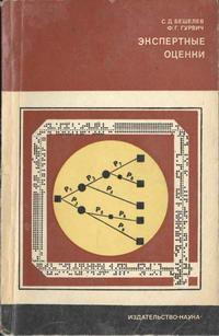 Экспертные оценки — обложка книги.
