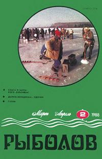 Рыболов №02/1988 — обложка книги.