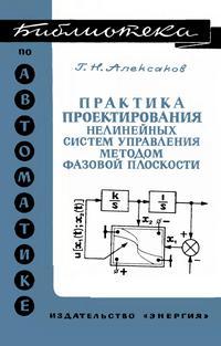 Библиотека по автоматике, вып. 482. Практика проектирования нелинейных систем управления методом фазовой плоскости — обложка книги.