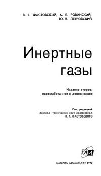 Инертные газы — обложка книги.