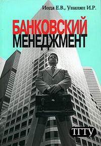 Банковский менеджмент — обложка книги.