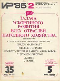 Изобретатель и рационализатор №02/1986 — обложка книги.