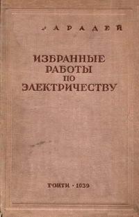 М. Фарадей. Избранные работы по электричеству — обложка книги.