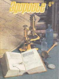 Здоровье №04/1991 — обложка книги.