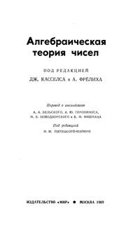 Алгебраическая теория чисел — обложка книги.