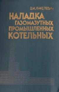 Наладка газомазутных промышленных котльных — обложка книги.