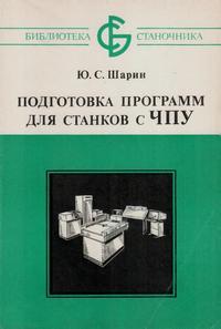 Библиотека станочника. Подготовка программ для станков с ЧПУ — обложка книги.