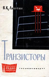 Массовая радиобиблиотека. Вып. 449. Транзисторы — обложка книги.