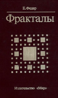 Фракталы — обложка книги.