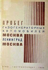 Пробег газогенераторных автомобилей Москва-Ленинград-Москва — обложка книги.