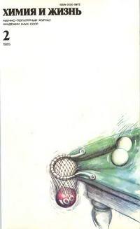 Химия и жизнь №02/1985 — обложка книги.