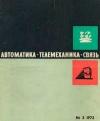 Автоматика, телемеханика и связь №3/1973 — обложка книги.