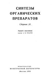 Синтезы органических препаратов. Сборник 10 — обложка книги.