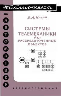Библиотека по автоматике, вып. 15. Системы телемеханики для рассредоточенных объектов — обложка книги.