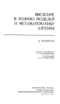 Введение в теорию моделей и метаматематику алгебры — обложка книги.
