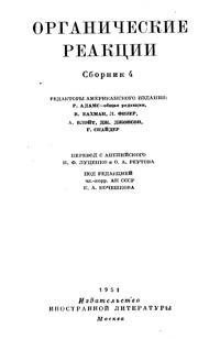Органические реакции. Сборник 4 — обложка книги.