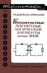 Библиотека по автоматике, вып. 235. Бесконтактные магнитные логические элементы серии ЭЛМ — обложка книги.
