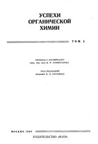 Успехи органической химии. Т. 5 — обложка книги.