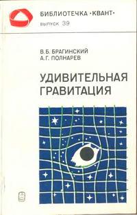 """Библиотечка """"Квант"""". Выпуск 39. Удивительная гравитация (или как измеряют кривизну мира) — обложка книги."""
