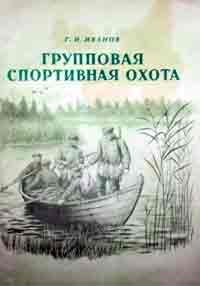 Групповая спортивная охота — обложка книги.