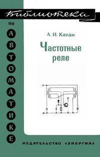 Библиотека по автоматике, вып. 494. Частотные реле — обложка книги.