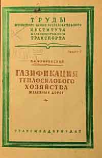 Газификация теплосилового хозяйства железный дорог — обложка книги.