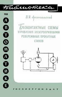 Библиотека по автоматике, вып. 22. Бесконтактные схемы управления электроприводами реверсивных прокатных станов — обложка книги.