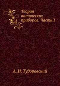 Теория оптических приборов. Ч. 1 — обложка книги.
