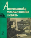 Автоматика, телемеханика и связь №5/1964 — обложка книги.