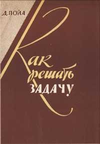 Как решать задачу — обложка книги.