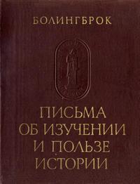 Памятники исторической мысли. Болингброк. Письма об изучении и пользе истории — обложка книги.