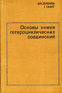 Основы химии гетероциклических соединений — обложка книги.