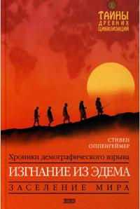 Хроники демографического взрыва. Изгнание из Эдема. Заселение мира. — обложка книги.