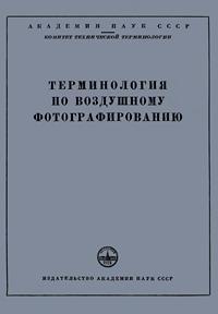 Сборники рекомендуемых терминов. Выпуск 29. Терминология по воздушному фотографированию — обложка книги.