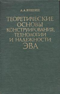 Теоретические основы конструирования, технологии и надежности ЭВА — обложка книги.