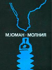Молния — обложка книги.