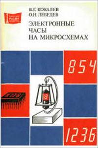 Массовая радиобиблиотека. Вып. 1089. Электронные часы на микросхемах — обложка книги.