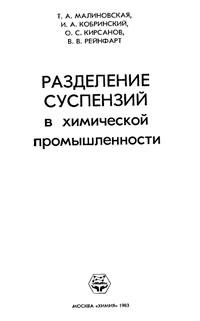Разделение суспензий в химической промышленности — обложка книги.