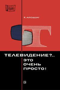 Массовая радиобиблиотека. Вып. 845. Телевидение?.. Это очень просто! — обложка книги.
