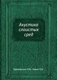 Акустика слоистых сред — обложка книги.