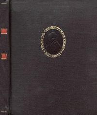 Н. Н. Зинин. Труды по органической химии — обложка книги.