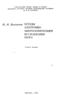 Методы электронно-микроскопического исследования мозга — обложка книги.