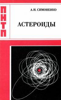 Проблемы науки и технического прогресса. Астероиды или тернистые пути исследований — обложка книги.